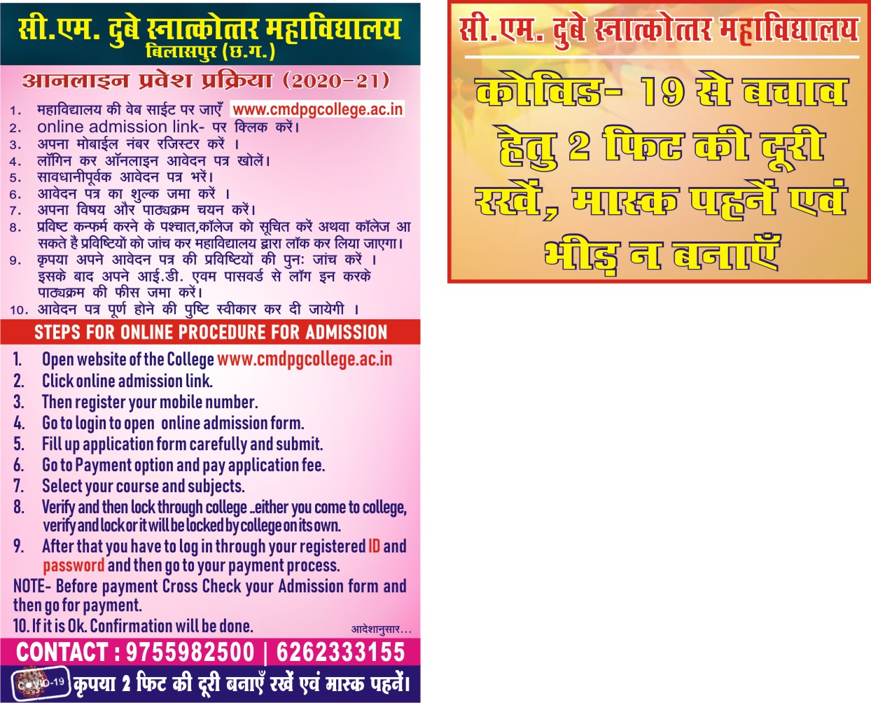 Online Admission of CMD pg College Bilaspur
